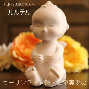 幸せを運ぶお人形ルルテル