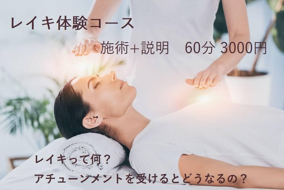 レイキ体験コース施術説明60分3000円