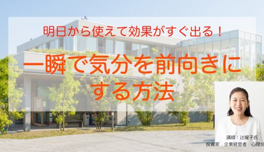 NPO法人日本レイキ協会理事長・辻耀子さん、特別講演会のお知らせです